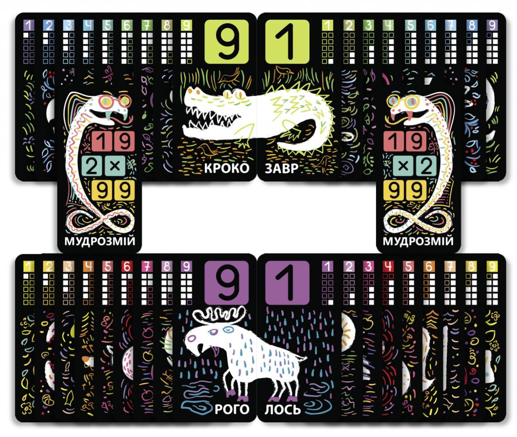 Всі картки гри Дивозвірі.
