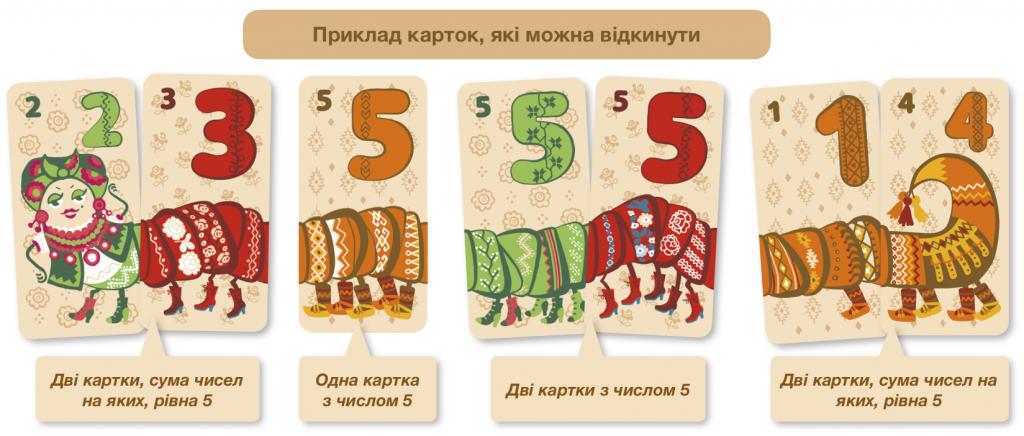 Картки, які можна відкинути. Вчимося рахувати п'ятірками. Гра 40ніжок від Malvy.Games.