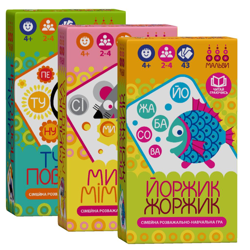 Три коробки -- Йоржик-жоржик, Мишка-мімішка та Тукан-повторян.